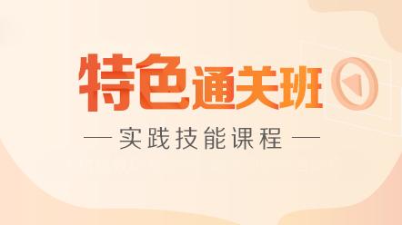 中西医结合执业医师考试培训面授课