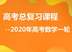 2020年高考数学第一轮复习