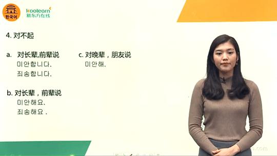 韩语培训老师推荐