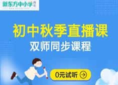 2019年初中秋季直播课