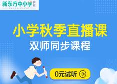 2019年小学秋季直播课