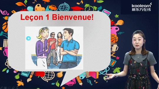 法语培训老师推荐