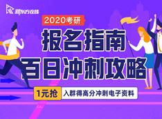 2020考研报名指南&百日冲刺攻略