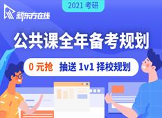 2021考研公共课全年备考规划