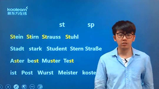 德语培训老师推荐