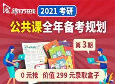 公开课全年备考规划【第三期】