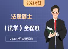 2021考研法硕(法学)全程班