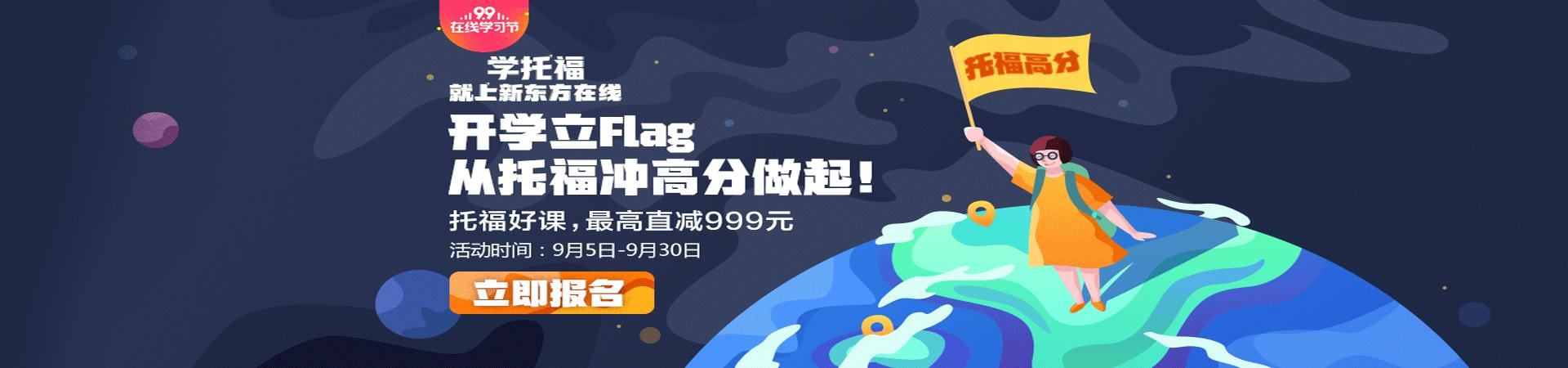 新东方托福网络课堂讲义