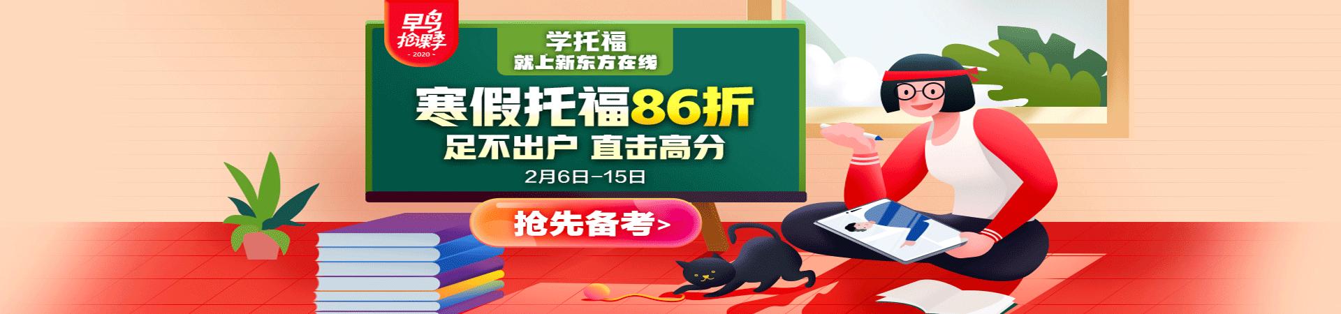 托福网络报名_新东方托福网络报名
