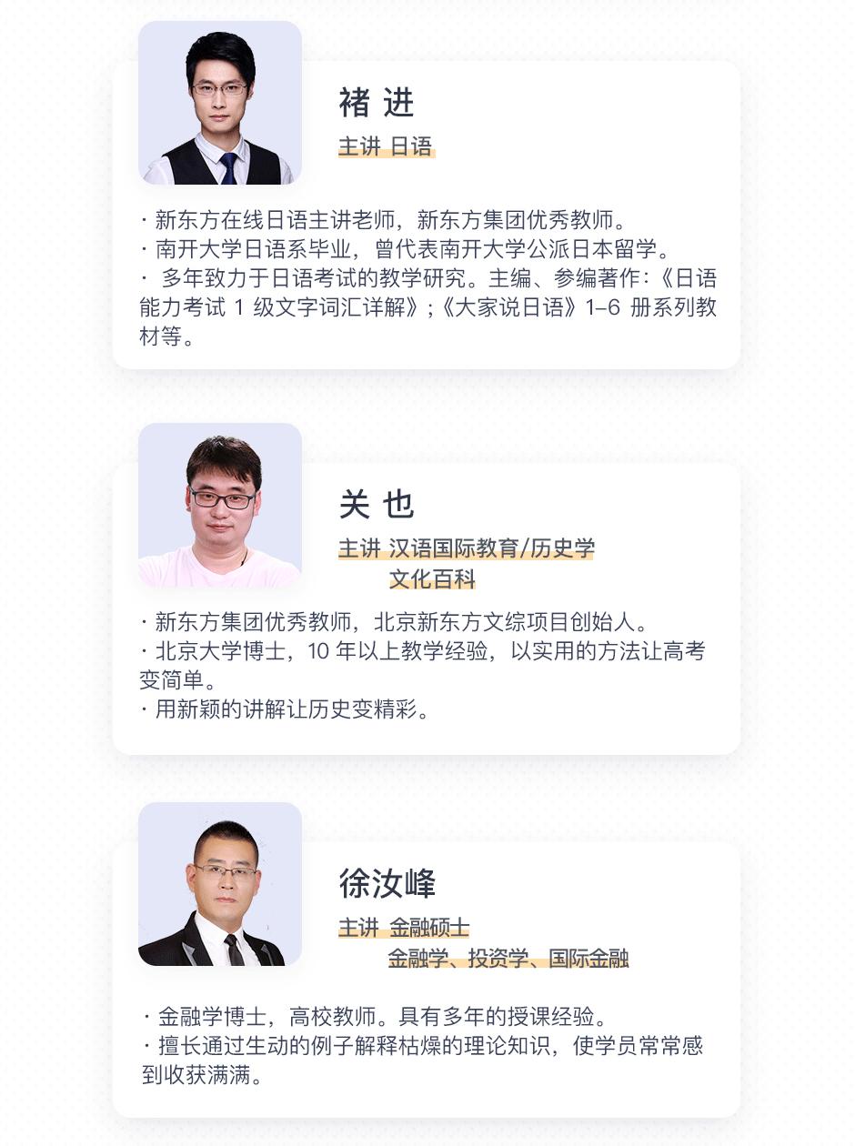 考研专业课体验班4