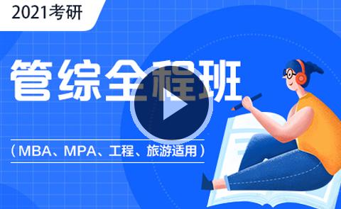 2021考研管理类联考全程班【MBA】