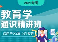 2021考研教育学通识基础班