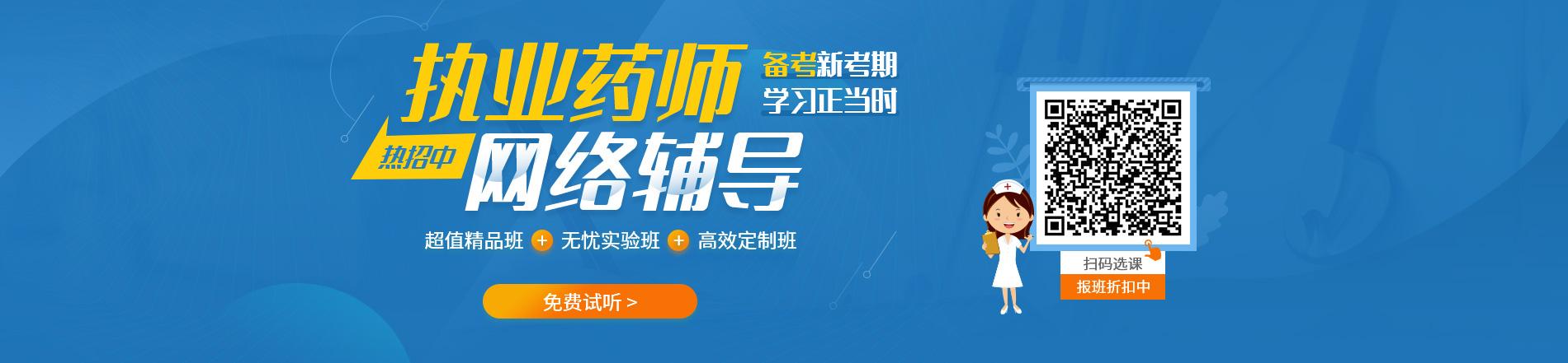 上海执业药师网上培训班哪个好