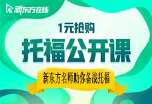 新东方托福公益课