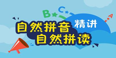 新东方语音课程