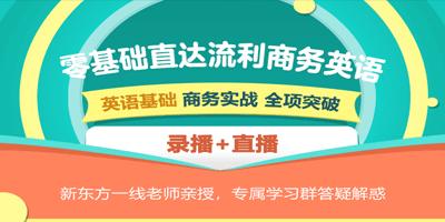 新东方商务课程
