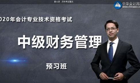 中华会计网校教程免费试听
