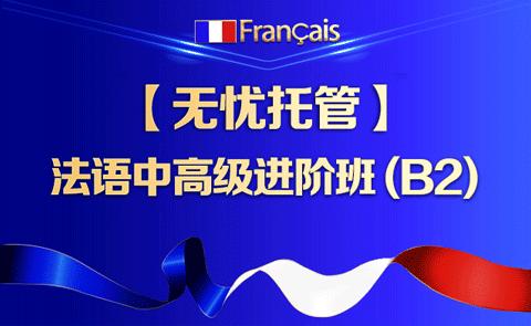 法语培训哪家好