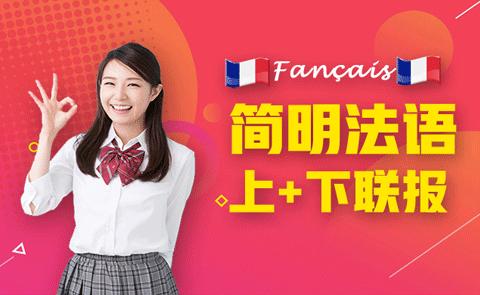 新东方法语培训