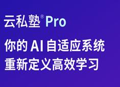 一级建造师-云私塾®Pro