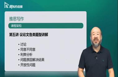 新东方雅思课程
