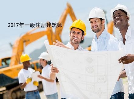 一级注册建筑师培训机构图片