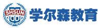 北京学尔森学院
