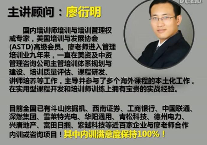 廖衍明老师STT演示视频