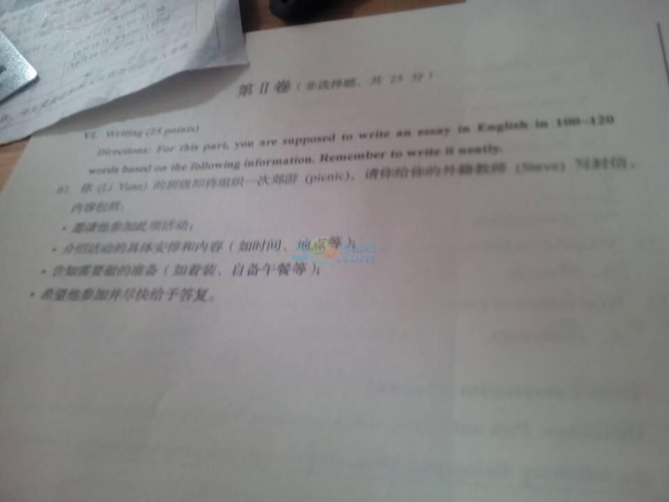 2014年成人高考专升本英语试题(图片版)_201