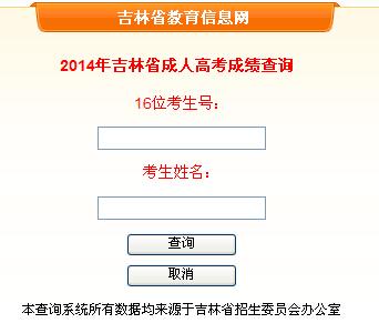 2016年成人高考成绩查询吉林省