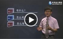房健【会计电算化】基础学习班