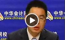 吴福喜【中级会计实务】视频