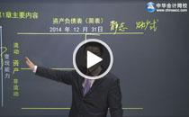 吴福喜【初级会计实务】基础学习班