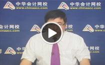 魏红元中级职称【中级会计实务】视频
