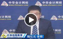 魏红元注册会计师【会计】视频