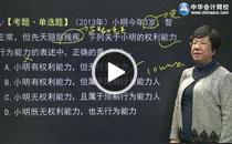 游文丽注册会计师【经济法】视频