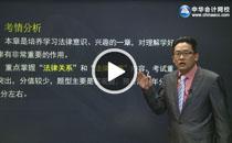 赵俊峰注册会计师【经济法】视频