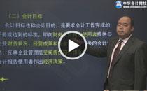 赵玉宝会计证辅导【会计基础】视频