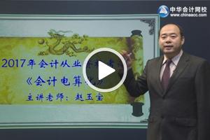 赵玉宝会计电算化视频