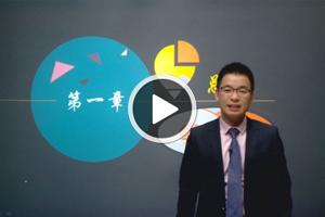 吴福喜会计基础视频