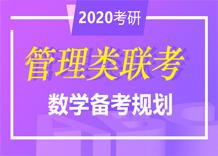 2020考研管理类联考科学备考规划(数学)