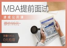 MBA提前面试速成公开课