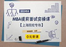 2019MBA提前面试实操课【上海院校专场】