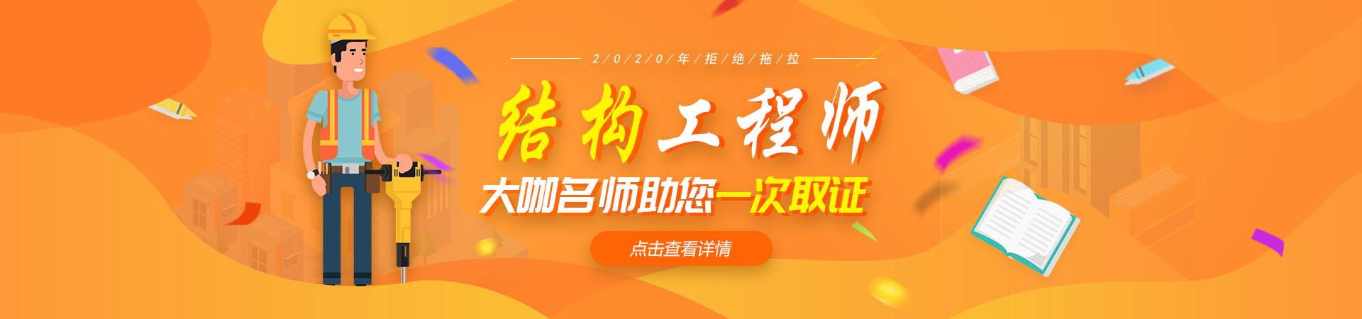 浙江 注册结构工程师培训