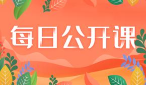 社会工作师【每日公开课】