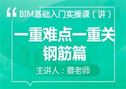 优路网校BIM工程师