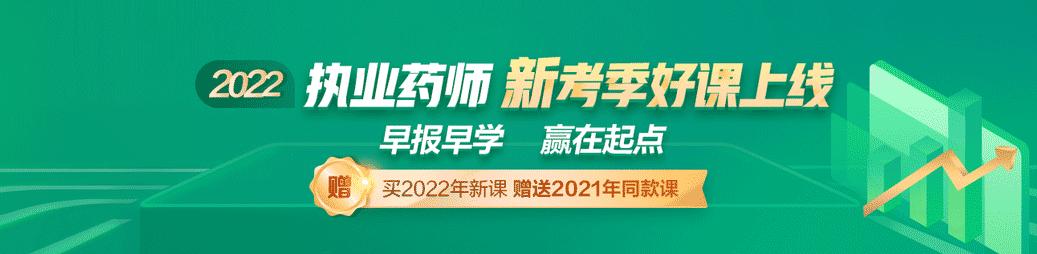 医学教育网执业药师招生简章