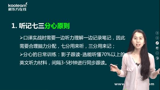 口译笔记法朱美亭授课