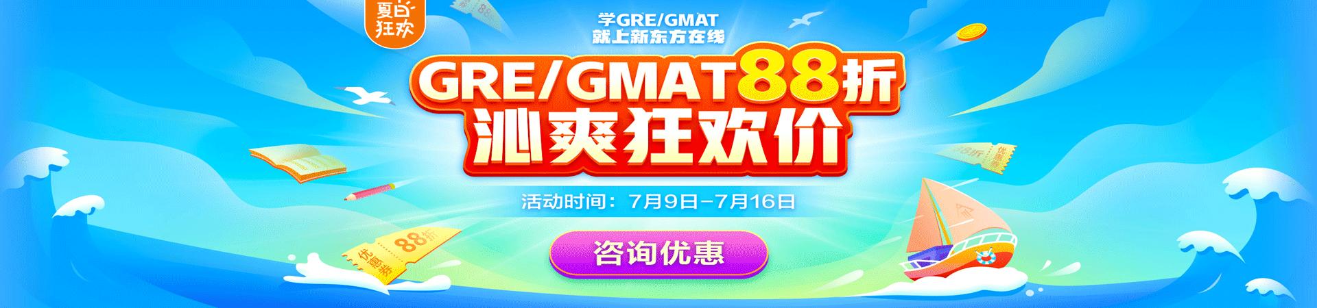 新东方GMAT线上培训