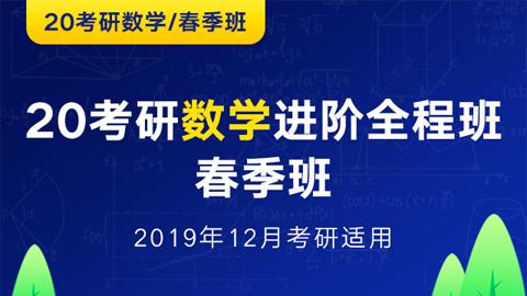 新东方考研数学网课